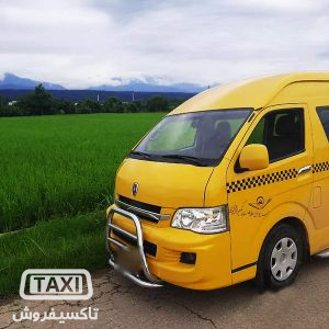 تاکسی فروش,فروش تاکسی ون برلیانس H2L مدل 2017,خرید و فروش تاکسی در تهران