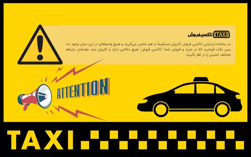 تاکسی فروش,فروش تاکسی,خرید و فروش تاکسی,سامانه تاکسی فروش,فروش تاکسی پژو,فروش تاکسی آریو,فروش تاکسی سمند